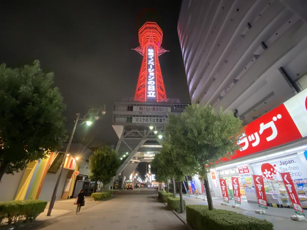 大阪の通天閣に行った際の写真