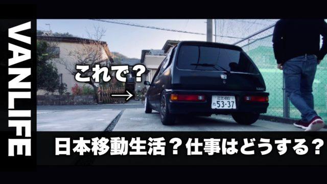 【車中泊しながら日本移動生活】バンライフしながらリモートワーク【WEBライター】で食う方法とは?