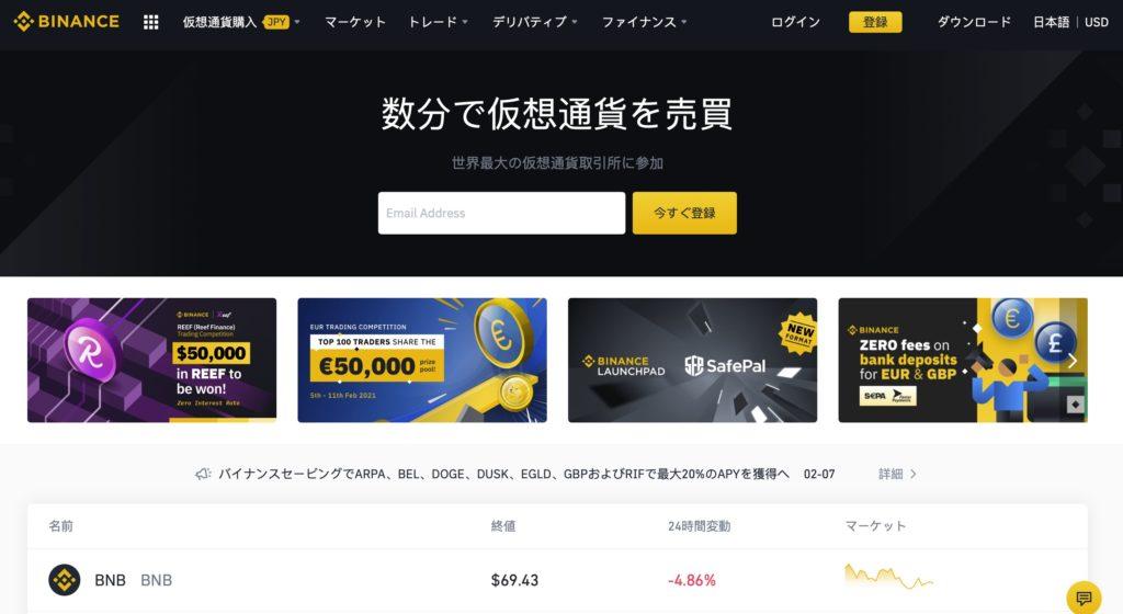 バイナンスの公式サイトの画面