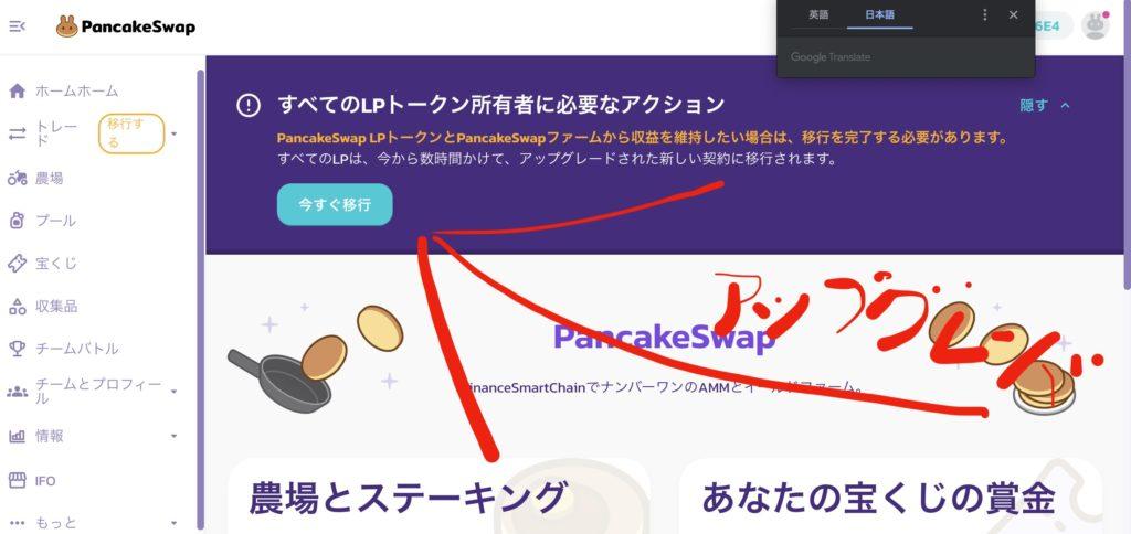 パンケーキスワップでのV2移行の設定画面