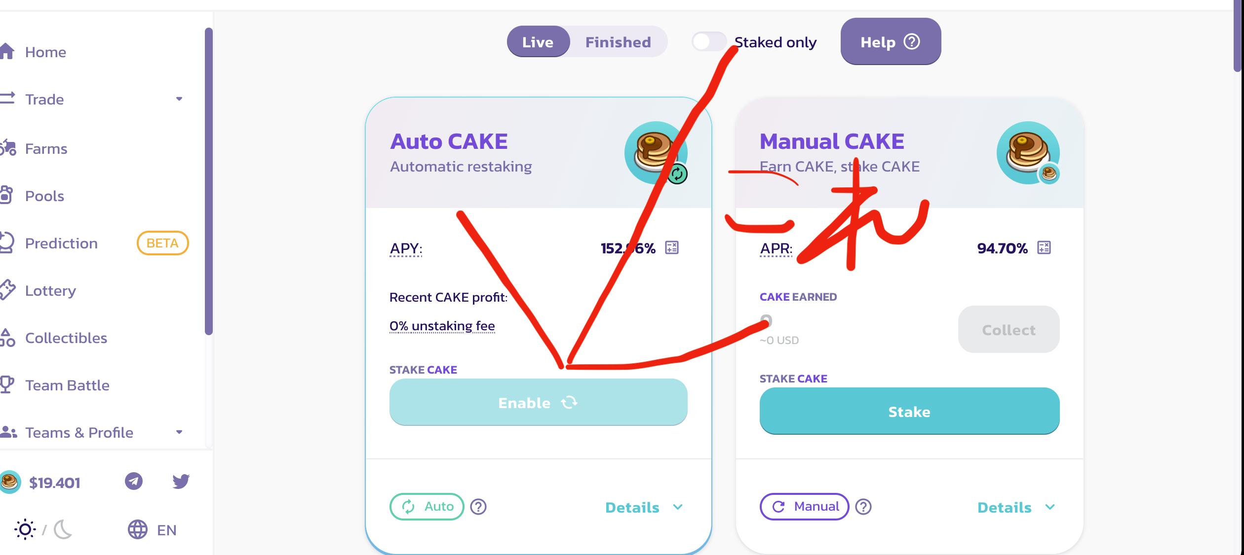 パンケーキスワップでのauto cakeの設定画面