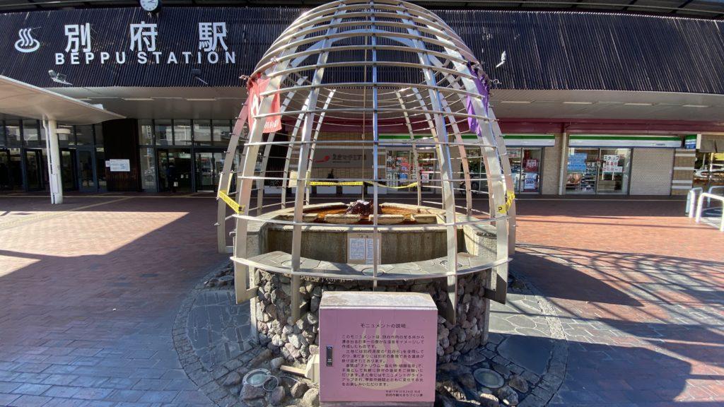 大分県別府市にある別府駅前を撮影した写真