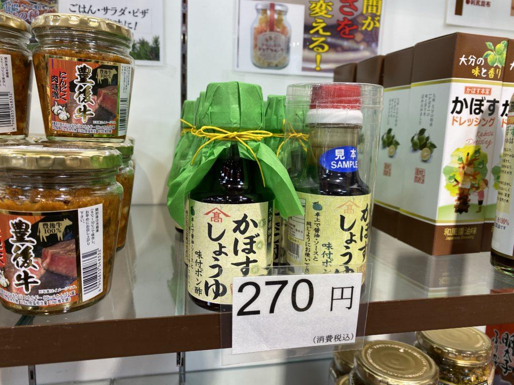 別府駅で見つけたかぼす醤油を撮影した写真