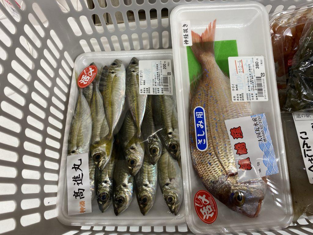 道の駅むなかたで購入した魚を撮影した写真