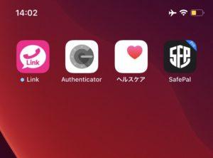 iPhoneでのセーフパルウォレットアプリの画面